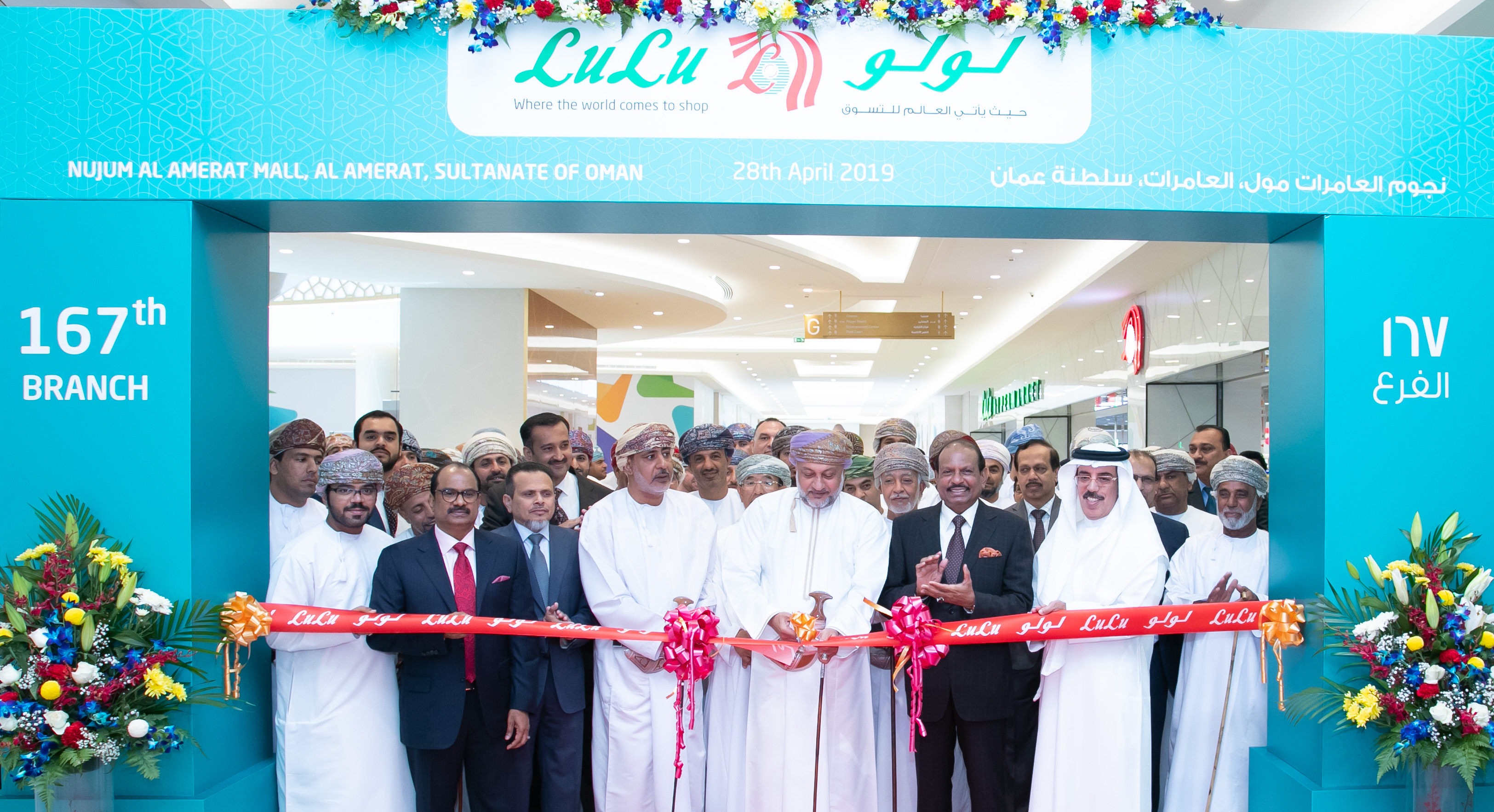 LuLu opens 24th Hypermarket in Oman